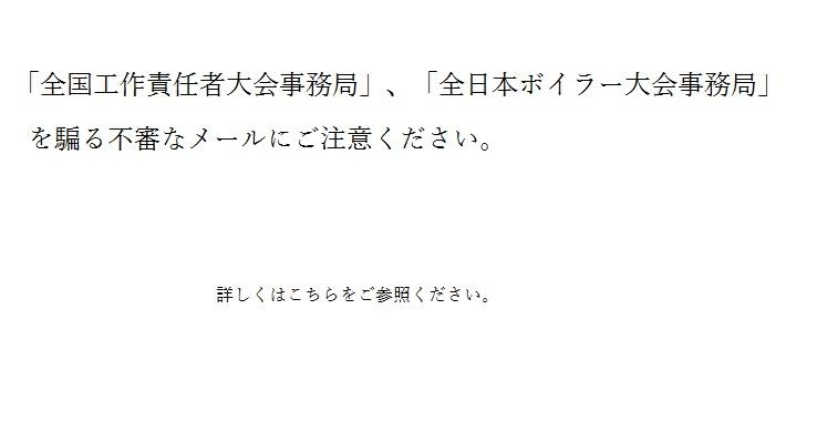「全国工作責任者大会事務局」、「全日本ボイラー大会事務局」を騙る不審なメールにご注意ください。