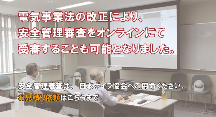 安全管理審査オンライン受審