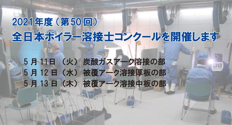 2021全日本溶接コンクール