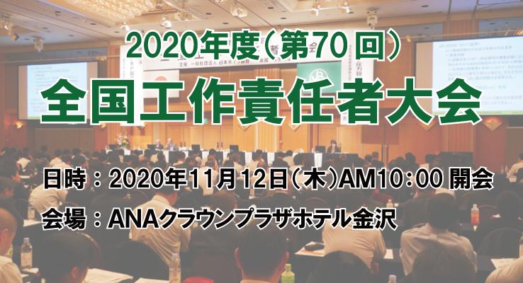 2020全国工作責任者大会